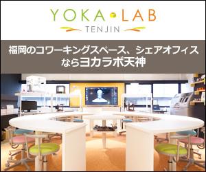 福岡市のコワーキングスペース,シェアオフィス,3Dプリンターなら | ヨカラボ天神