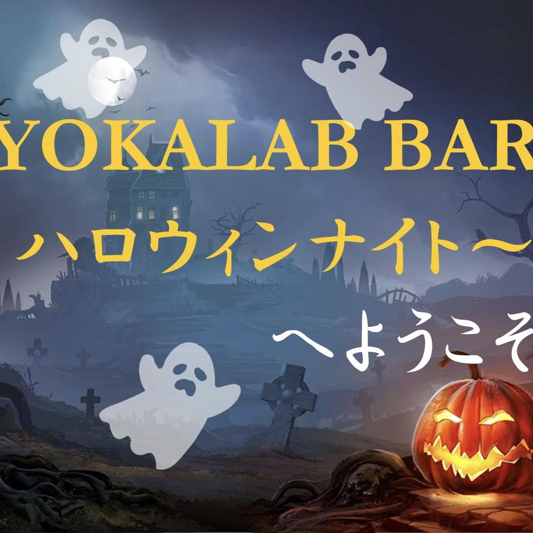 【イベントレポ】10/29 YOKALAB BAR~ハロウィンナイト~