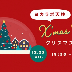 『YOKALAB BAR-X'mas Party-』開催のお知らせ!