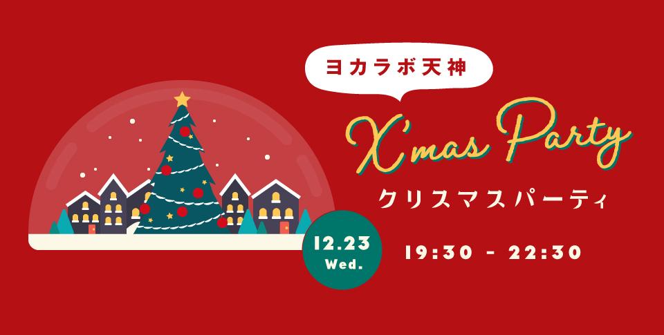 『YOKALAB BAR-X'mas Party-』開催のお知らせ!