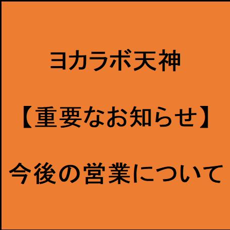 【重要なお知らせ】今後のヨカラボ天神の営業について